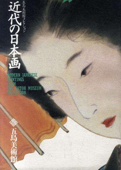 五島美術館コレクション 近代の日本画/