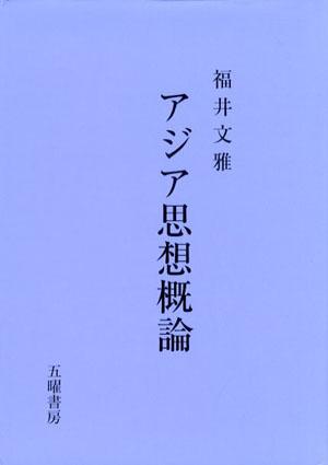 アジア思想概論/福井文雅