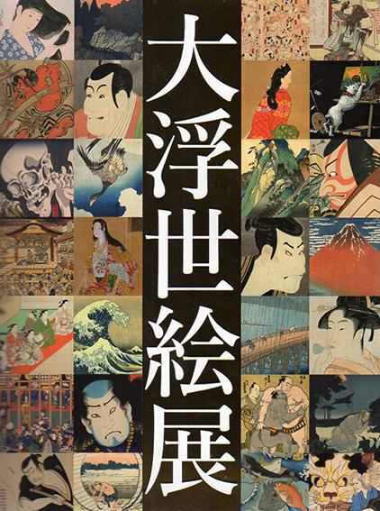 大浮世絵展 国際浮世絵学会創立50周年記念/江戸東京博物館他