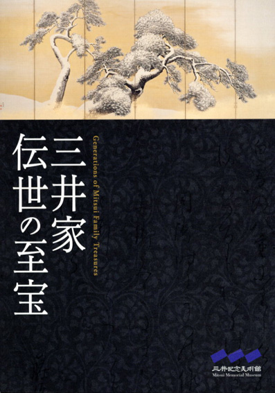 三井家 伝世の至宝/三井記念美術館編