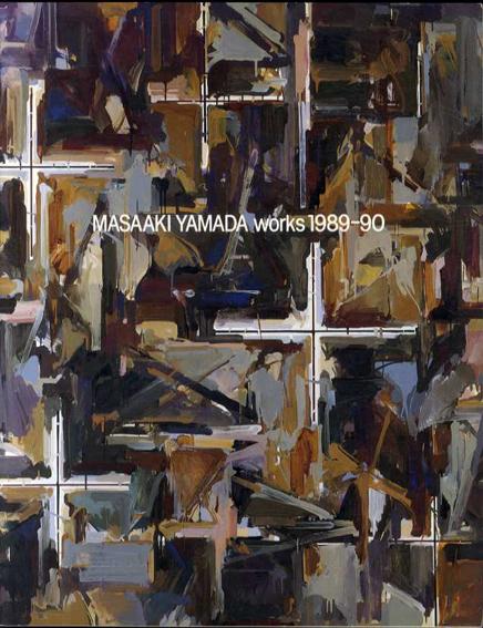 山田正亮新作油彩展 Masaaki Yamada Works 1989-90/