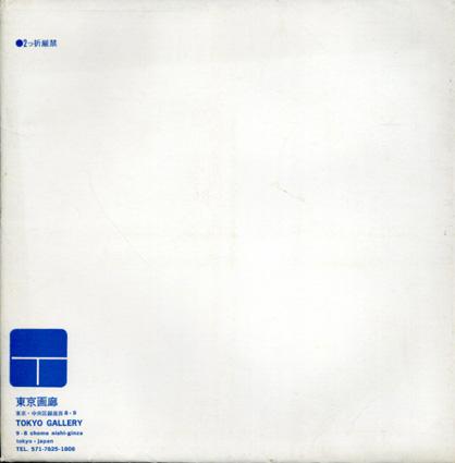 イブ・クライン Retrospective Yves Klein/