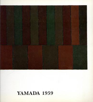 山田正亮 1959展/