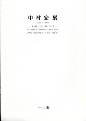 中村宏展 1955-2005 墨・油彩・アクリル・版画・ブロンズ/
