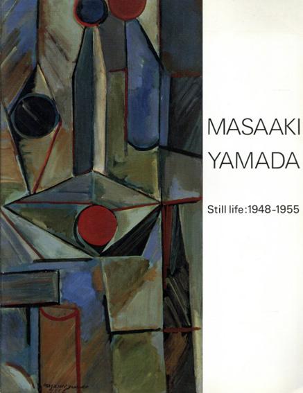 山田正亮 初期作品展 Masaaki Yamada Still life:1948-1955/
