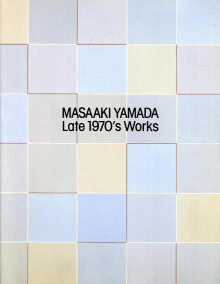 山田正亮 1970年代後期の絵画 Masaaki Yamada Late 1970's Paintings/