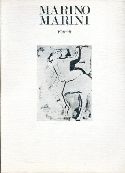 マリノ・マリーニ自選素描展 作品集出版記念 1978-79/
