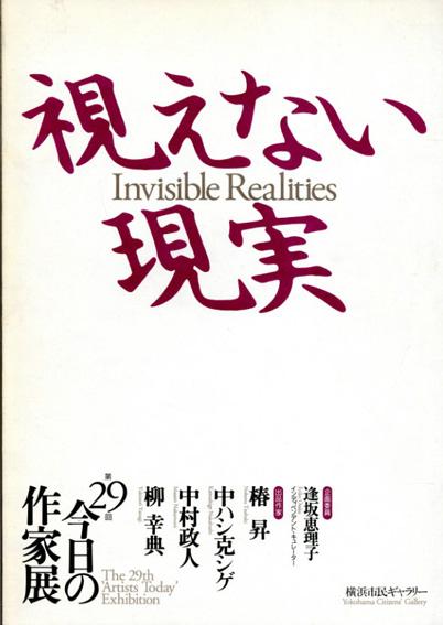第29回今日の作家展 視えない現実/椿昇/中村政人/中ハシ克シゲ/柳幸典
