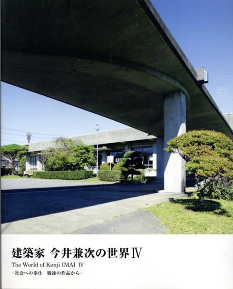 建築家 今井兼次の世界4 社会への奉仕 戦後の作品から/