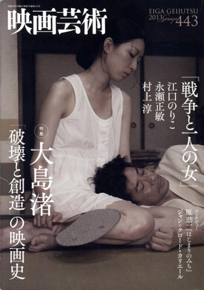映画芸術 2013年05月号 特集:大島渚/『戦争と一人の女』/