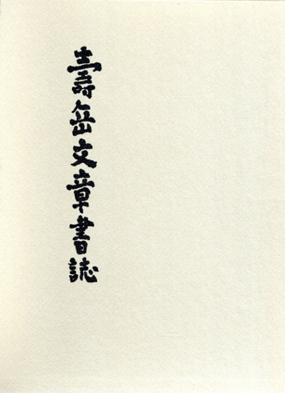 寿岳文章書誌/寿岳文章