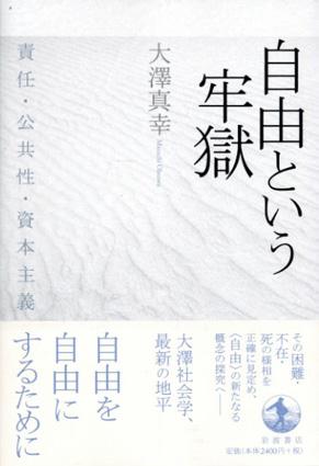 自由という牢獄 責任・公共性・資本主義/大澤真幸