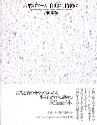 言葉のフーガ自由に、精緻に/吉田秀和