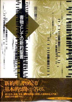 書物としての新約聖書/田川建三