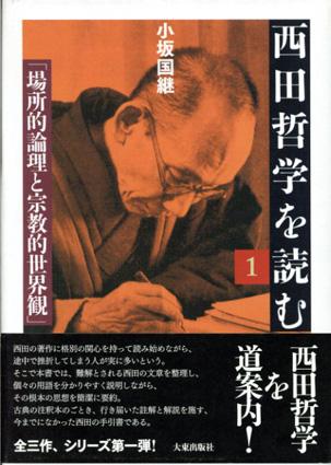 西田哲学を読む1/小坂国継