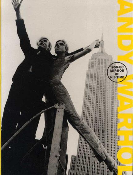 アンディ・ウォーホル Andy Warhol 1956-86:時代の鏡/東京都現代美術館他