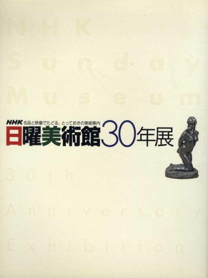 日曜美術館30年展 名品と映像でたどる、とっておきの美術案内/東京藝術大学大学美術館他