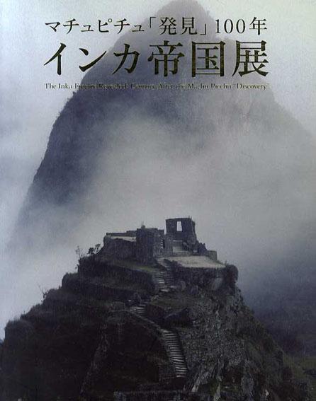 マチュピチュ「発見」100年 インカ帝国展/国立科学博物館他