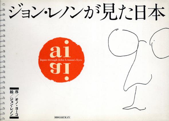ジョン・レノンが見た日本/ジョン・レノン