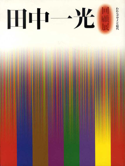 田中一光回顧展 われらデザインの時代/東京都現代美術館