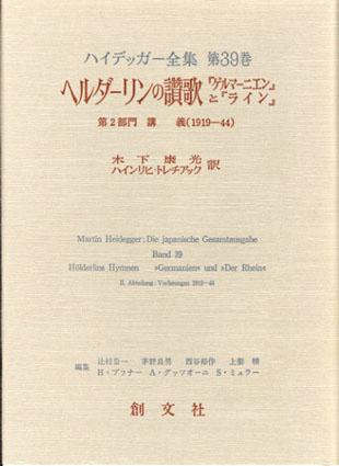 ハイデッガー全集39 ヘルダーリンの讃歌『ゲルマーニエン』と『ライン』/マルティン・ハイデッガー 木下康光他訳