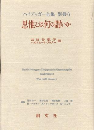 ハイデッガー全集 別巻3 思惟とは何の謂いか/四日谷敬子/ハルトムート・ブフナー訳
