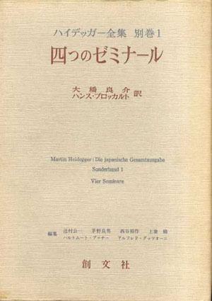 ハイデッガー全集 別巻1 四つのゼミナール/ハイデッガー 大橋良介他訳