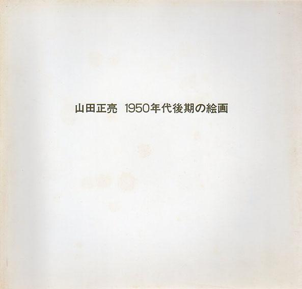 山田正亮 1950年代後期の絵画/