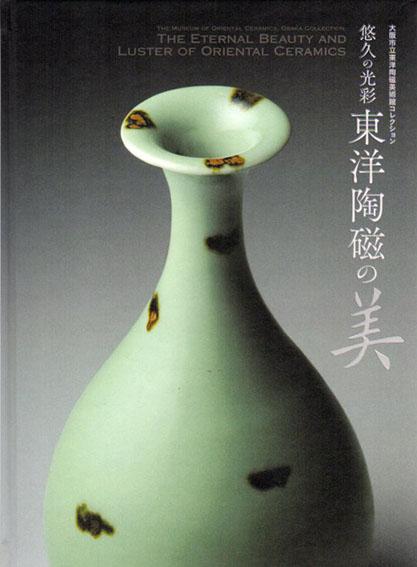 悠久の光彩 東洋陶磁の美 大阪市立東洋陶磁美術館コレクション/