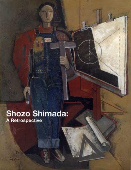 島田章三展 Shozo Shimada :A Retrospective/