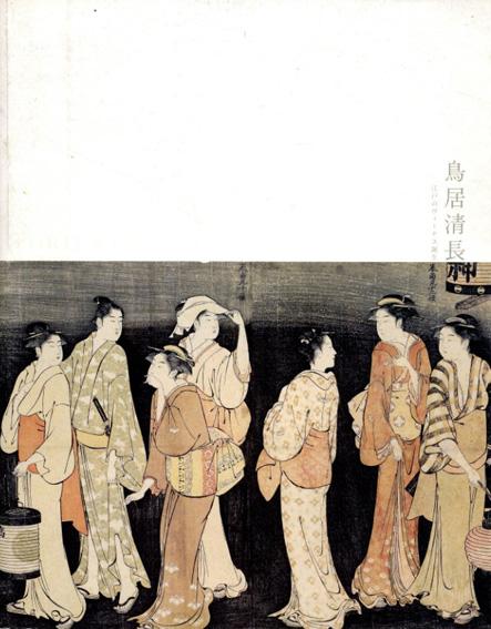 鳥居清長 江戸のヴィーナス誕生/
