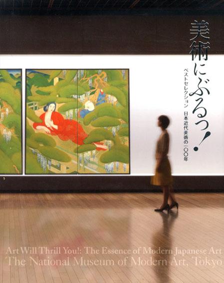 美術にぶるっ! ベストセレクション 日本近代美術の100年/