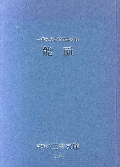 三井文庫別館蔵品図録 能面/