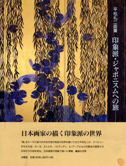 平松礼二画集 印象派・ジャポニスムへの旅 日本画家の視線/