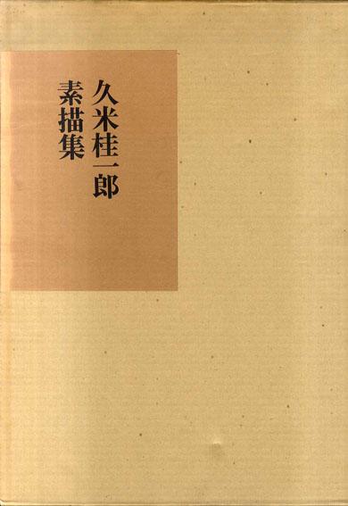 久米桂一郎素描集/久米美術館編