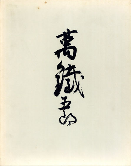 萬鉄五郎画集/萬鉄五郎画集編集委員会