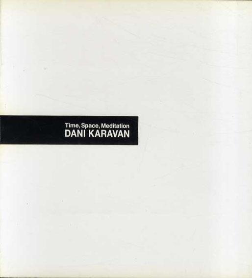 時間・空間・思索 彫刻家 ダニ・カラヴァン展/Dani Karavan