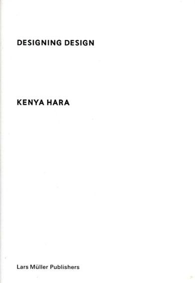 原研哉 デザインのデザイン Designing Design/Kenya Hara