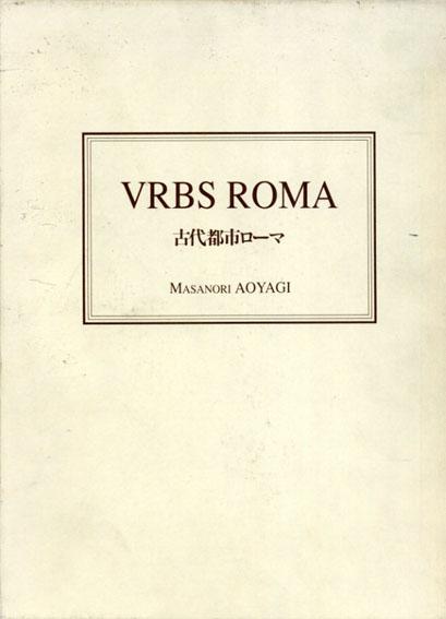 古代都市ローマ/青柳正規