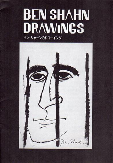 ベン・シャーンのドローイング Ben Shahn Drawing/Ben Shahn