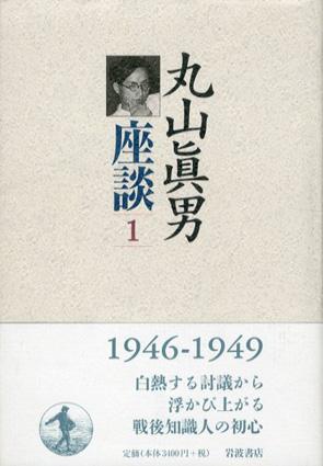 丸山眞男座談1-6 全9巻内6冊揃/丸山眞男
