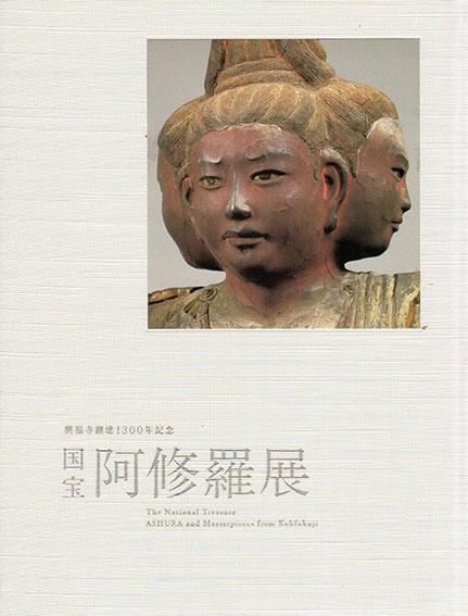国宝 阿修羅展 興福寺創建1300年記念/東京国立博物館