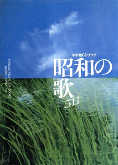昭和の歌 時代を彩った511曲と想い出の昭和史 小学館CDブック/