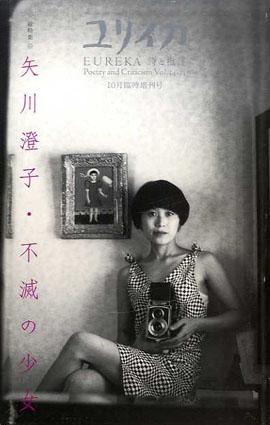 ユリイカ 2002.10 臨時増刊号 矢川澄子・不滅の少女/
