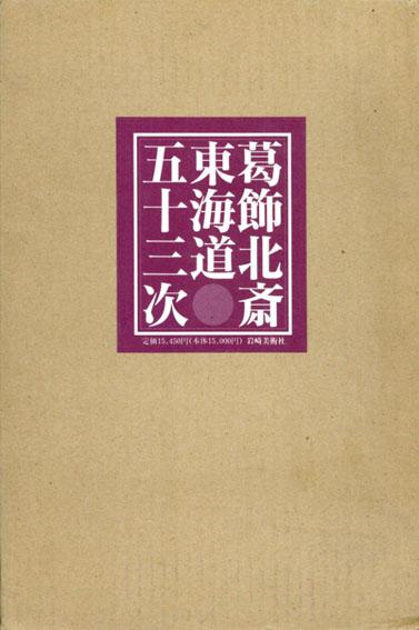 葛飾北斎 東海道五十三次/永田生慈監