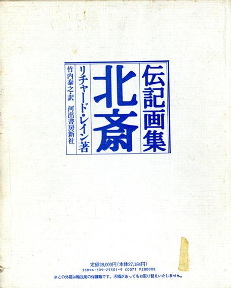 伝記画集 北斎/リチャード・レイン 竹内泰之訳