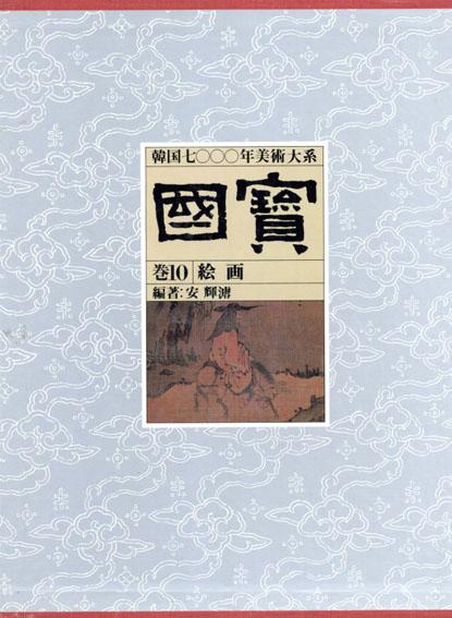 国宝 韓国7000年美術大系10 絵画 /安輝濬編著/孔泰訳