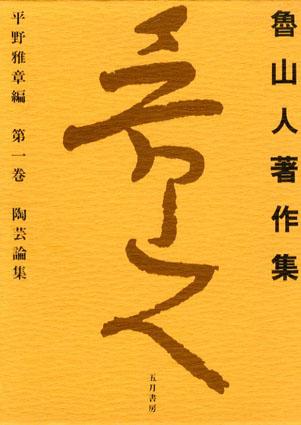魯山人著作集全3冊揃 新装改訂版/北大路魯山人 平野雅章編