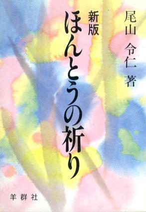 新版 ほんとうの祈り/尾山令仁