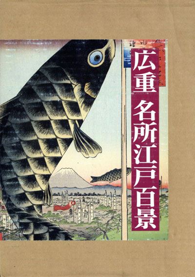 広重 名所江戸百景/ヘンリー・D.スミス 生活史研究所訳
